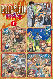 FAIRY TAIL 超合本版 12 冊セット最新刊まで 漫画