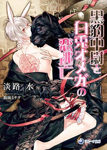 黒豹中尉と白兎オメガの恋逃亡 (1巻 全巻)