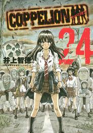 COPPELION(24) 漫画