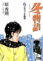 冬物語(6) 漫画