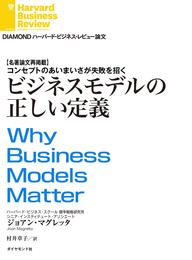 ビジネスモデルの正しい定義 漫画
