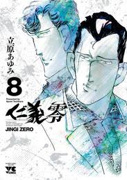 仁義 零 8 漫画