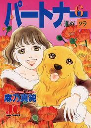 パートナー 進め!ソラ(6) 漫画