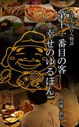 えびす亭百人物語 第十一番目の客 幸せのゆるぼん 漫画