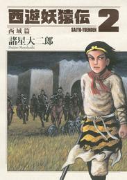 西遊妖猿伝 西域篇(2) 漫画