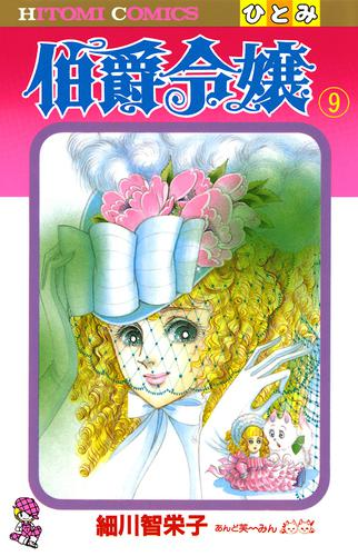伯爵令嬢 9 漫画