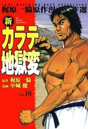 新カラテ地獄変16 漫画