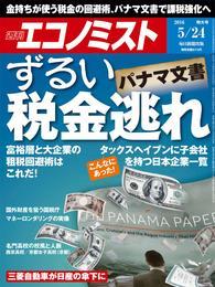 週刊エコノミスト (シュウカンエコノミスト) 2016年05月24日号 漫画