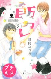 飯カレ プチキス(2)