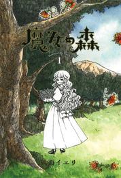 魔女の森 1巻 漫画