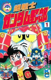 超戦士 ガンダム野郎(1) 漫画