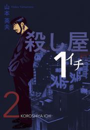 殺し屋1(イチ)2 漫画