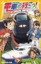 電車で行こう! 黒い新幹線に乗って、行先不明のミステリーツアーへ 漫画