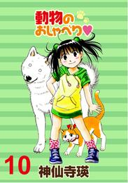 動物のおしゃべり  STORIAダッシュ連載版Vol.10 漫画