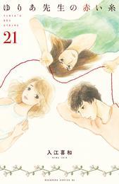 ゆりあ先生の赤い糸 分冊版(21)