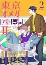 東京オメガバースII vol.2 漫画