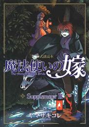 魔法使いの嫁 公式副読本 Supplement (1-2巻 最新刊)