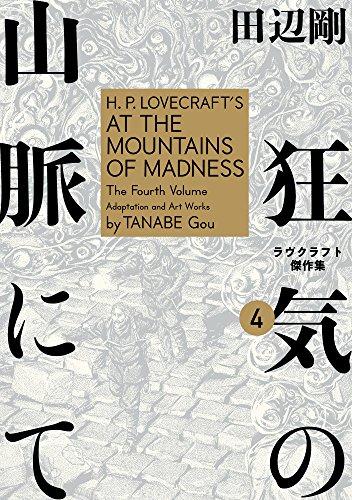 狂気の山脈にて ラヴクラフト傑作集 (1-4巻 全巻)