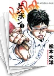 【中古】ピンポン  (1-5巻) 漫画