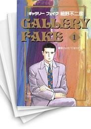 【中古】ギャラリーフェイク (1-32巻) 漫画