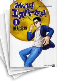 【中古】みんな! エスパーだよ! (1-8巻) 漫画