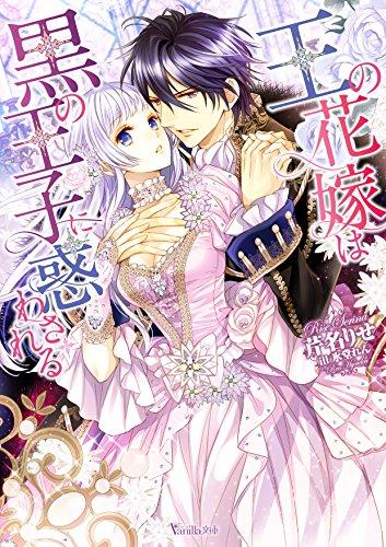 【ライトノベル】王の花嫁は黒の王子に惑わされる 漫画