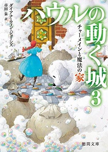 【書籍】ハウルの動く城 漫画