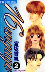 16engage 2 冊セット全巻 漫画