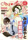 Chouchou 8 冊セット最新刊まで 漫画