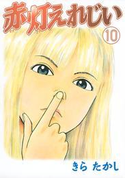 赤灯えれじい(10) 漫画