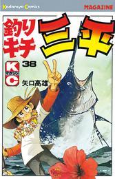釣りキチ三平(38) 漫画