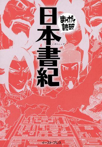 日本書紀 ─まんがで読破─ 漫画