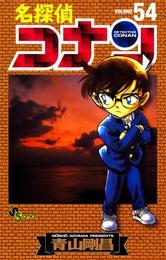 名探偵コナン(54) 漫画