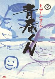 青春くん(2) 漫画