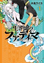 生き神のファティマ 1巻 漫画