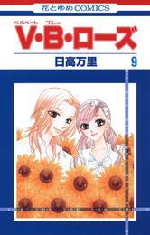 V・B・ローズ 9巻 漫画
