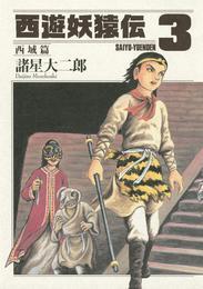 西遊妖猿伝 西域篇(3) 漫画