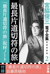 宮脇俊三 電子全集2 『最長片道切符の旅/「最長片道切符の旅」取材ノート』 漫画