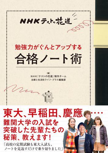 NHKテストの花道 勉強力がぐんとアップする合格ノート術 漫画
