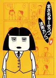 まさちゅーせっつ(1) 漫画