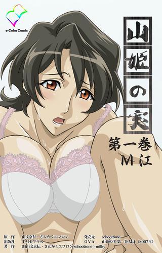 【フルカラー】山姫の実 第一巻 M江 漫画