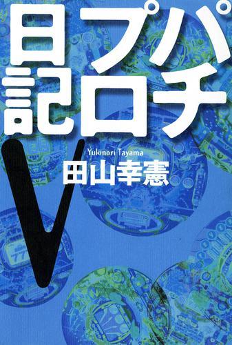パチプロ日記V 漫画