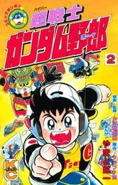 超戦士 ガンダム野郎(2) 漫画