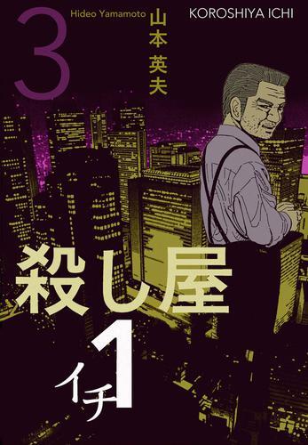 殺し屋1(イチ)3 漫画