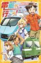 電車で行こう! 小田急ロマンスカーと、迫る高速鉄道! 漫画