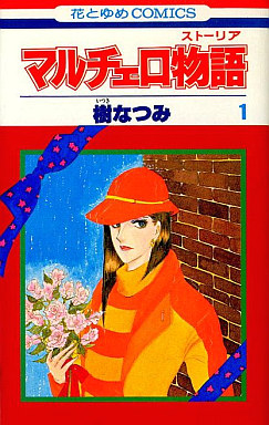 マルチェロ物語 (1-8巻 全巻) 漫画