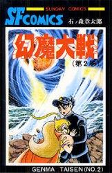 幻魔大戦 (1-2巻 全巻) 漫画