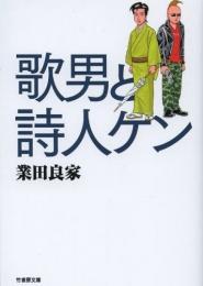 歌男と詩人ケン [文庫版] (1巻 全巻)