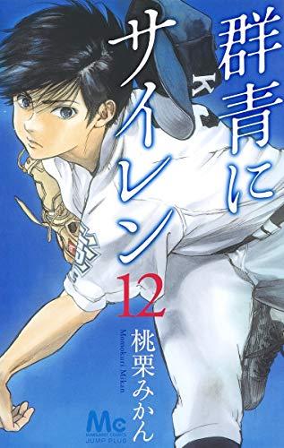 群青にサイレン (1-10巻 最新刊) 漫画