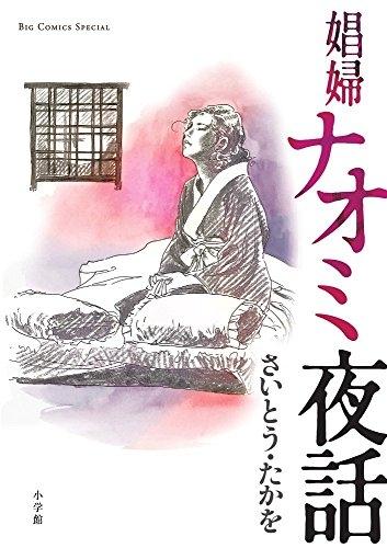 娼婦ナオミ夜話 漫画